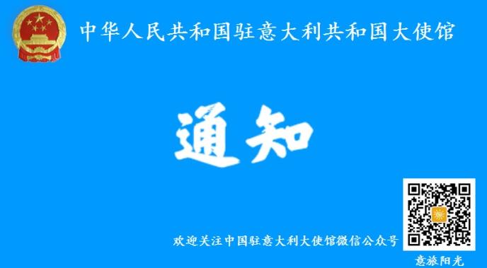 关于改由中国签证申请服务中心办理领事认证的通知 意国综合 第1张