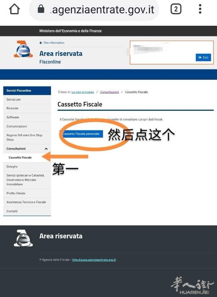 教你如何自己打印Certificazione Unica(CUD) 生活百科 第9张