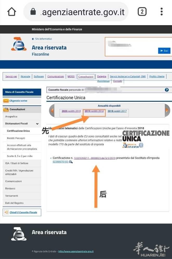 教你如何自己打印Certificazione Unica(CUD) 生活百科 第11张