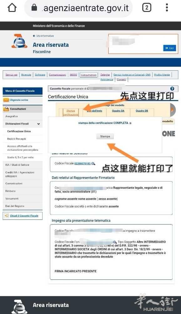 教你如何自己打印Certificazione Unica(CUD) 生活百科 第13张