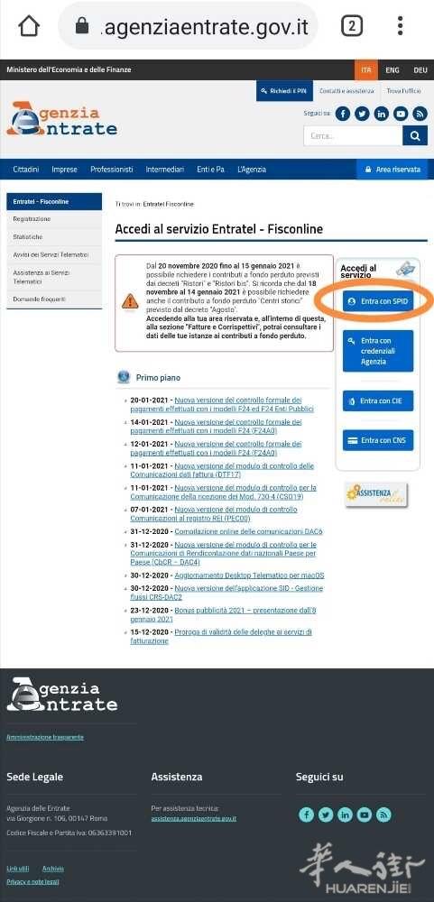 教你如何自己打印Certificazione Unica(CUD) 生活百科 第3张