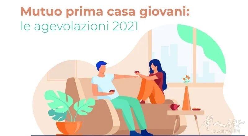 即将开始!意大利年轻人申请首套住房有80%房贷 意国新闻 第1张